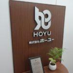 採用企業インタビューVo.030~株式会社ホーユー